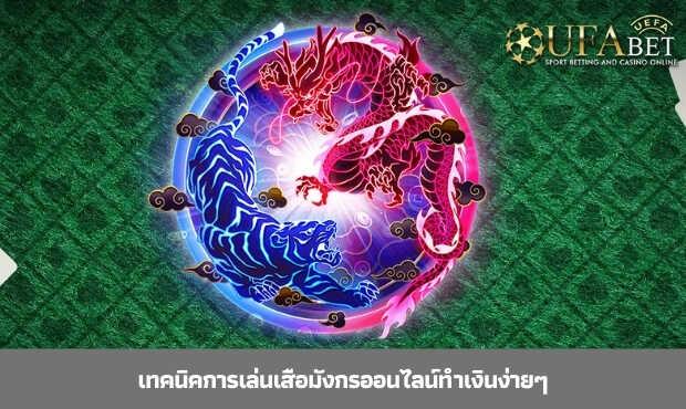 Read more about the article เทคนิคการเล่นเสือมังกรออนไลน์ทำเงินง่ายๆ