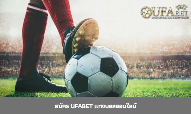 Read more about the article สมัคร ufabet แทงบอลออนไลน์