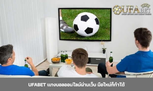 Read more about the article ufabet แทงบอลออนไลน์ผ่านเว็บ มือใหม่ก็ทำได้