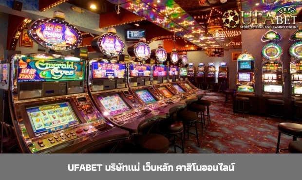 Read more about the article ufabet บริษัทแม่ เว็บหลัก คาสิโนออนไลน์