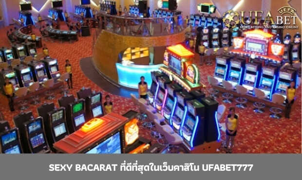 Read more about the article Sexy bacarat ที่ดีที่สุดในเว็บคาสิโน ufabet777