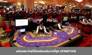 Read more about the article พนันบอล ค่ายที่มีคนนิยมเล่นมากที่สุด ufabetwin