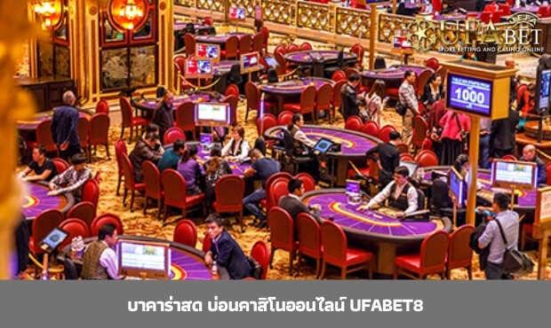 Read more about the article บาคาร่าสด บ่อนคาสิโนออนไลน์ ufabet8