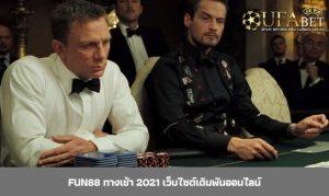 Read more about the article fun88 ทางเข้า 2021 เว็บไซต์เดิมพันออนไลน์