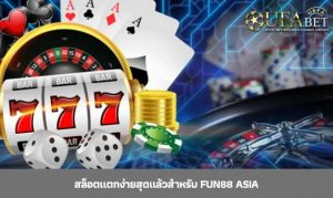 Read more about the article สล็อตแตกง่ายสุดแล้วสำหรับ fun88 asia