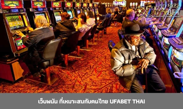 Read more about the article เว็บพนัน ที่เหมาะสมกับคนไทย ufabet thai