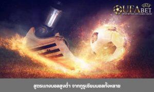 Read more about the article สูตรแทงบอลสูงต่ำ จากกูรูเซียนบอลทั้งหลาย