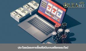 Read more about the article ประโยชน์ของการซื้อฟรีสปินเกมสล็อตออนไลน์