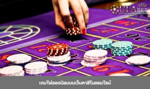 Read more about the article เกมไพ่ยอดนิยมบนเว็บคาสิโนออนไลน์