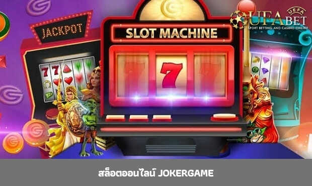 Read more about the article สล็อตออนไลน์ jokergame