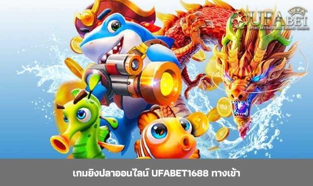 Read more about the article เกมยิงปลาออนไลน์ ufabet1688 ทางเข้า