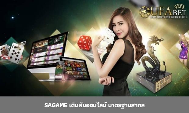 Read more about the article sagame เดิมพันออนไลน์ มาตรฐานสากล