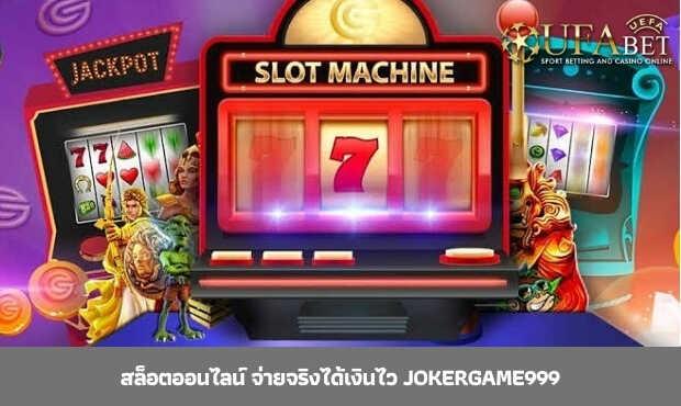 Read more about the article สล็อตออนไลน์ จ่ายจริงได้เงินไว jokergame999