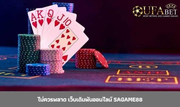 Read more about the article ไม่ควรพลาด เว็บเดิมพันออนไลน์ sagame88
