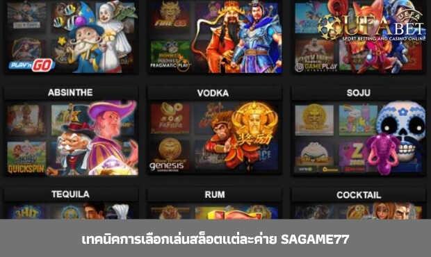 Read more about the article เทคนิคการเลือกเล่นสล็อตแต่ละค่าย sagame77