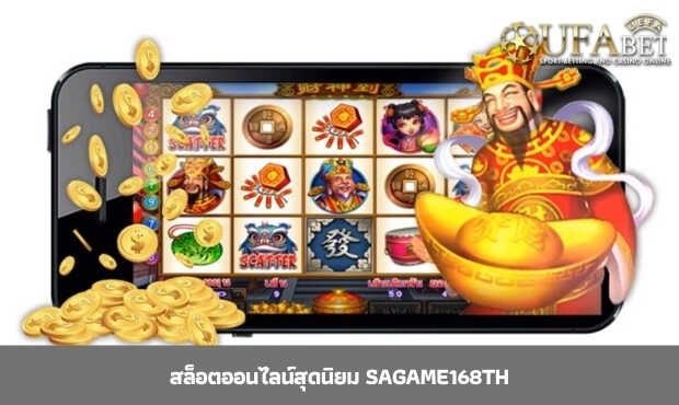 Read more about the article สล็อตออนไลน์สุดนิยม sagame168th