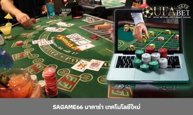 You are currently viewing sagame66 บาคาร่า เทคโนโลยีใหม่