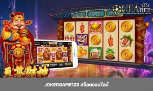 Read more about the article jokergame123 สล็อตออนไลน์