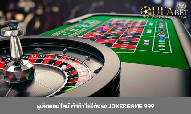Read more about the article รูเล็ตออนไลน์ ทำกำไรได้จริง jokergame 999