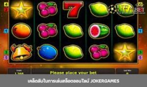 Read more about the article เคล็ดลับในการเล่นสล็อตออนไลน์ jokergames