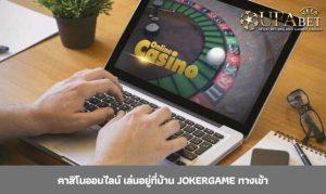 Read more about the article คาสิโนออนไลน์ เล่นอยู่ที่บ้าน jokergame ทางเข้า
