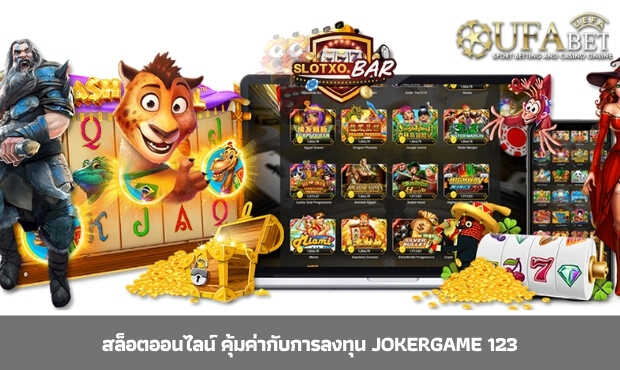 Read more about the article สล็อตออนไลน์ คุ้มค่ากับการลงทุน jokergame 123