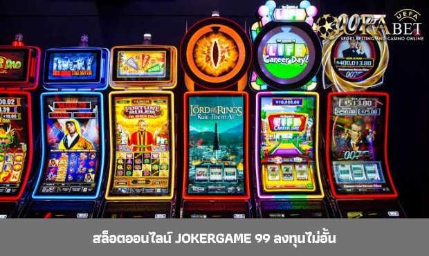 Read more about the article สล็อตออนไลน์ jokergame 99 ลงทุนไม่อั้น