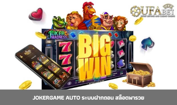 Read more about the article jokergame auto ระบบฝากถอน สล็อตพารวย