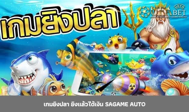 Read more about the article เกมยิงปลา ยิงแล้วได้เงิน sagame auto