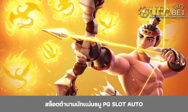 Read more about the article สล็อตตำนานนักแม่นธนู pg slot auto