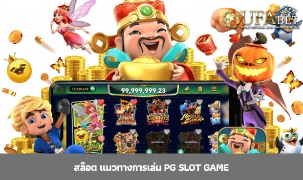 Read more about the article สล็อต แนวทางการเล่น pg slot game