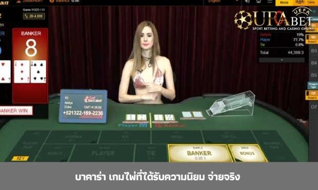 Read more about the article บาคาร่า เกมไพ่ที่ได้รับความนิยม จ่ายจริง