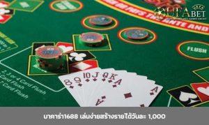 Read more about the article บาคาร่า1688 เล่นง่ายสร้างรายได้วันละ 1,000