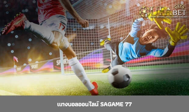 Read more about the article แทงบอลออนไลน์ sagame 77