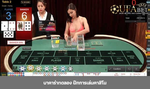 Read more about the article บาคาร่าทดลอง ฝึกการเล่นคาสิโน